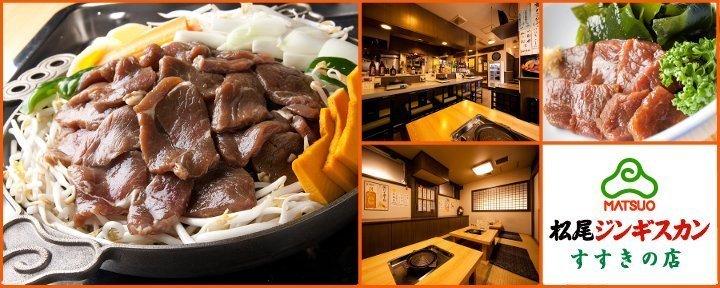 松尾ジンギスカン すすきの店(マツオジンギスカン ススキノテン) - すすきの - 北海道(ジンギスカン)-gooグルメ&料理
