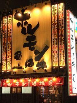 ホルモン酒場 風土. すすきの店(ホルモンサカバフウド ススキノテン) - すすきの - 北海道(焼肉,ジンギスカン)-gooグルメ&料理