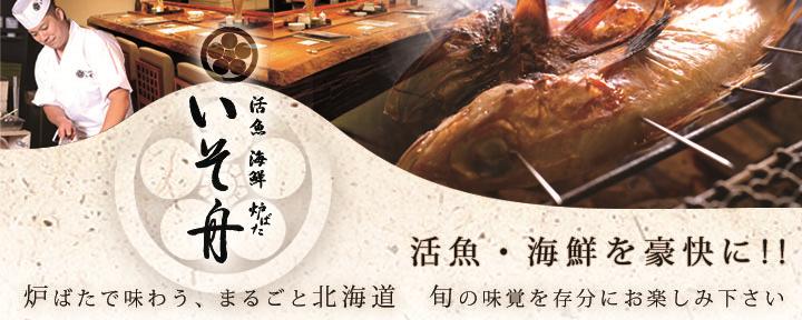活魚・海鮮・炉ばた いそ舟(カツギョカイセンロバタイソブネ) - すすきの - 北海道(郷土料理・家庭料理,炉ばた焼き,海鮮料理,居酒屋)-gooグルメ&料理