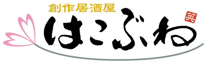 創作居酒屋 はこぶね(ソウサクイザカヤハコブネ) - 琴似/八軒 - 北海道(創作料理(洋食),鶏料理・焼き鳥,海鮮料理,居酒屋)-gooグルメ&料理