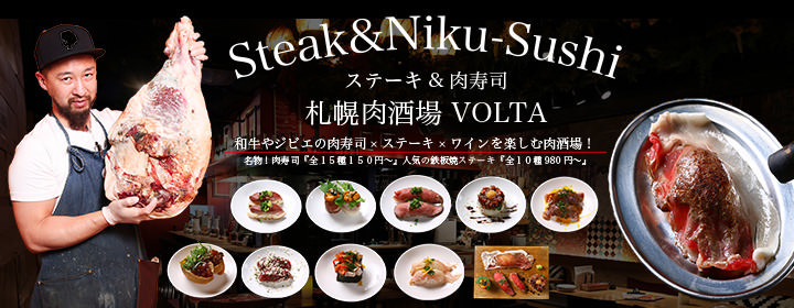 札幌 肉酒場 VOLTA(サッポロ ニクサカバボルタ) - すすきの - 北海道(その他(お酒),ハンバーグ・ステーキ,寿司,鉄板焼き)-gooグルメ&料理