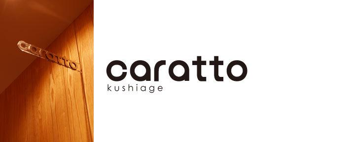 串揚&ワイン CARATTO(クシアゲアンドワインカラット) - すすきの - 北海道(串揚げ)-gooグルメ&料理