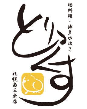 個室鶏料理居酒屋 とりっくす 札幌南3条店(コシツトリリョウリイザカヤトリックス サッポロミナミサンジョウテン) - すすきの - 北海道(郷土料理・家庭料理,しゃぶしゃぶ,居酒屋,鶏料理・焼き鳥)-gooグルメ&料理