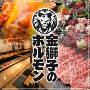 芋の華&金獅子のホルモン 北2条店