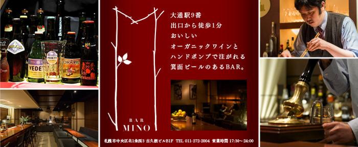 BAR MINO(バーミノ) - 札幌駅周辺 - 北海道(その他(お酒),バー・バル,パーティースペース・宴会場,その他)-gooグルメ&料理