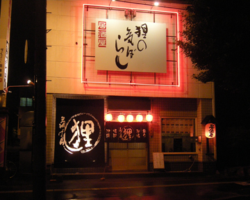 狸の気ばらし(タヌキノキバラシ) - 厚別 - 北海道(居酒屋)-gooグルメ&料理