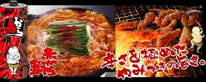 赤から 新琴似店(アカカラ シンコトニテン) - 麻生/新道北 - 北海道(焼肉,鍋料理)-gooグルメ&料理