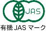 当店のオーガニック野菜は全て有機JAS認証です。