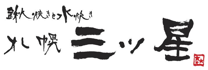 札幌 三ツ星(サッポロ ミツボシ) - 大通公園周辺 - 北海道(鶏料理・焼き鳥,居酒屋,鍋料理)-gooグルメ&料理