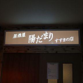 居酒屋 陽だまり すすきの店(イザカヤヒダマリ ススキノテン) - すすきの - 北海道(居酒屋,しゃぶしゃぶ)-gooグルメ&料理