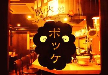 炭火焼ジンギスカン ポッケ(スミビヤキジンギスカンポッケ) - すすきの - 北海道(焼肉,ジンギスカン)-gooグルメ&料理