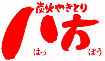 八方 テレビ塔前店(ハッポウ テレビトウマエテン) - 大通公園周辺 - 北海道(居酒屋,鶏料理・焼き鳥)-gooグルメ&料理