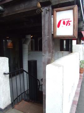 八方 テレビ塔前店