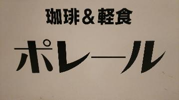 ポレール&糧とく(ポレールアンドカテトク) - 札幌駅周辺 - 北海道(居酒屋,洋食)-gooグルメ&料理