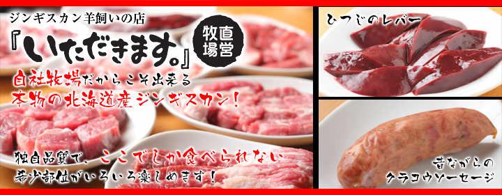 ジンギスカン 羊飼いの店 『いただきます。』(ジンギスカンヒツジカイノミセイタダキマス) - すすきの - 北海道(ジンギスカン)-gooグルメ&料理