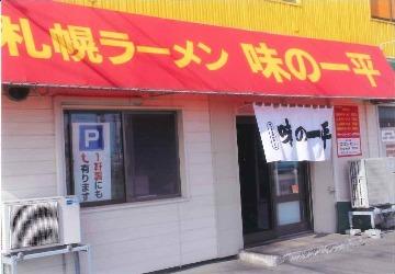 味の一平(アジノイッペイ) - 北広島/恵庭/千歳 - 北海道(ラーメン・つけ麺)-gooグルメ&料理