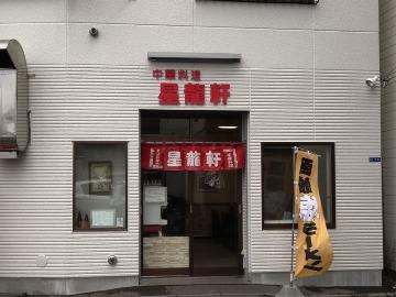星龍軒(セイリュウケン) - 函館/渡島 - 北海道(ラーメン・つけ麺)-gooグルメ&料理