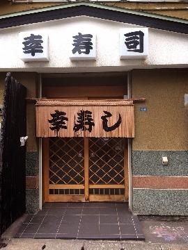 幸寿司(コウズシ) - 小樽/後志 - 北海道(寿司)-gooグルメ&料理