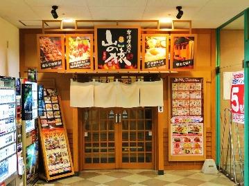 山の猿 音更店(ヤマノサル オトフケテン) - 帯広/十勝 - 北海道(鶏料理・焼き鳥,海鮮料理,居酒屋)-gooグルメ&料理