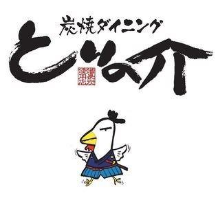炭火居酒屋 とりの介 鳥取店(スミビイザカヤトリノスケ トットリテン) - 釧路 - 北海道(居酒屋,鶏料理・焼き鳥)-gooグルメ&料理