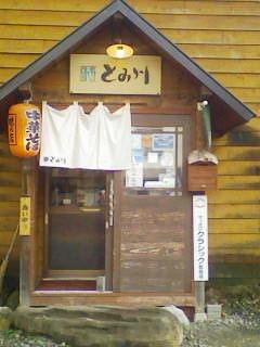 富良野とみ川 image