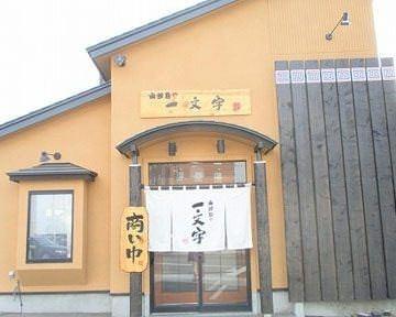 函館麺や一文字(ハコダテメンヤイチモンジ) - 函館/渡島 - 北海道(ラーメン・つけ麺)-gooグルメ&料理