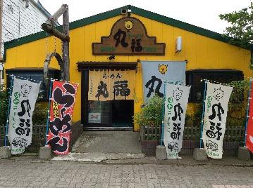 ラーメン 丸福(ラーメンマルフク) - 根室 - 北海道(中華料理,丼もの・釜飯,ラーメン・つけ麺)-gooグルメ&料理