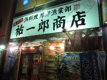 厚岸漁業部 祐一郎商店 旭川本店 image