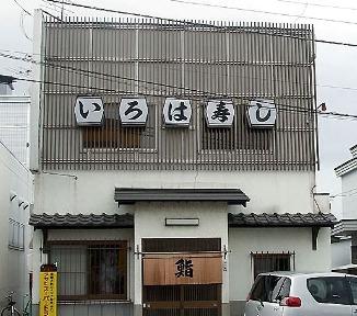 いろは寿司(イロハズシ) - 函館/渡島 - 北海道(寿司)-gooグルメ&料理