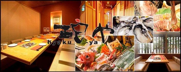 【全席個室】海鮮と串焼 珀や(ひゃくや)札幌駅北口店 image