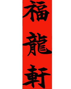 福龍軒(フクリュウケン) - 釧路 - 北海道(中華料理,丼もの・釜飯,ラーメン・つけ麺)-gooグルメ&料理