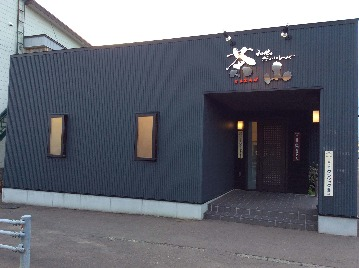 和風だいにんぐ茶山(ワフウダイニングサザン) - 根室 - 北海道(鶏料理・焼き鳥,海鮮料理,創作料理(和食))-gooグルメ&料理