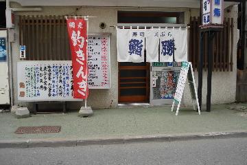 すし処 鮨勝(スシドコロスシカツ) - 網走/北見/紋別 - 北海道(寿司)-gooグルメ&料理