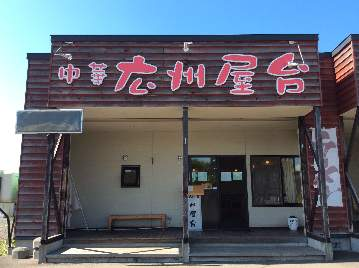 広州屋台(コウシュウヤタイ) - 小樽/後志 - 北海道(中華料理)-gooグルメ&料理