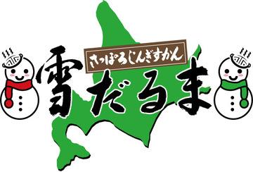札幌成吉思汗 雪だるま すすきの本店(サッポロジンギスカンユキダルマ ススキノホンテン) - すすきの - 北海道(ジンギスカン)-gooグルメ&料理