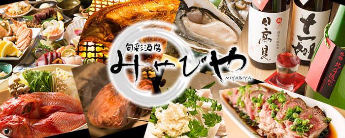 旬彩酒房 みやびや(シュンサイシュボウミヤビヤ) - すすきの - 北海道(和食全般,居酒屋)-gooグルメ&料理