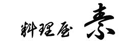 料理屋 素(リョウリヤソ) - 桑園/円山/伏見 - 北海道(懐石料理・会席料理)-gooグルメ&料理