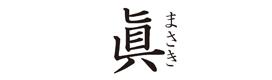 眞(マサキ) - 桑園/円山/伏見 - 北海道(懐石料理・会席料理,割烹・料亭・小料理)-gooグルメ&料理