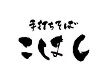 手打ちそば こはし(テウチソバコハシ) - 桑園/円山/伏見 - 北海道(そば・うどん)-gooグルメ&料理