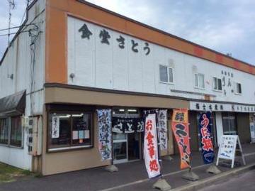 さとう食堂(サトウショクドウ) - 稚内/宗谷 - 北海道(定食・食堂)-gooグルメ&料理