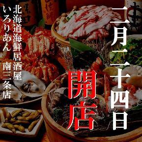 夜景DINING Daisy SAPPORO(ヤケイダイニング デイジーサッポロ) - すすきの - 北海道(パーティースペース・宴会場,居酒屋,和食全般,バイキング(洋食))-gooグルメ&料理