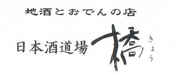 日本酒道場 橋(ニホンシュドウジョウキョウ) - 岩見沢/空知 - 北海道(串焼き,牛たん料理,おでん)-gooグルメ&料理