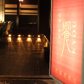 和鶏・和香々 饗 ~KYOU~(ワケイワコウコキョウ) - 札幌駅周辺 - 北海道(その他(和食),居酒屋)-gooグルメ&料理