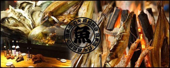 北海道原始焼き酒場 ルンゴカーニバル すすきのF‐45店(ホッカイドウゲンシヤキサカバルンゴカーニバル ススキノエフヨンジュウゴテン) - すすきの - 北海道(和食全般,居酒屋,バー・バル,海鮮料理)-gooグルメ&料理