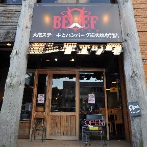 ミンチェッタ(ミンチェッタ) - 琴似/八軒 - 北海道(焼肉,ハンバーグ・ステーキ)-gooグルメ&料理