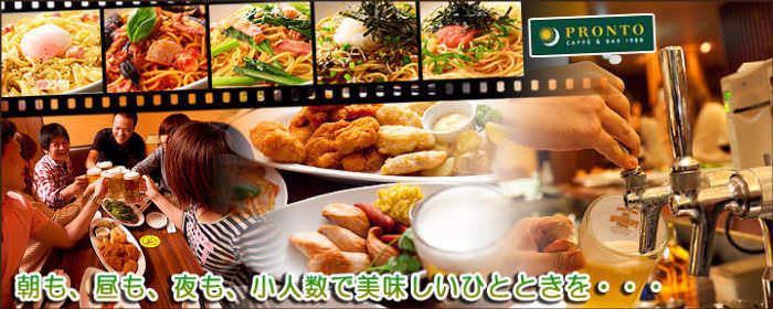 PRONTO さっぽろポールタウン店(プロント サッポロポールタウンテン) - すすきの - 北海道(フランス料理,バー・バル,イタリア料理)-gooグルメ&料理