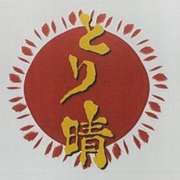 炭火焼鳥と日本酒 とり晴(スミビヤキトリトニホンシュトリハレ) - 琴似/八軒 - 北海道(焼肉,居酒屋)-gooグルメ&料理