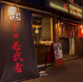 若武者(ワカムシャ) - すすきの - 北海道(鶏料理・焼き鳥)-gooグルメ&料理