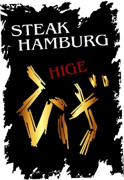 STEAK&HAMBURG ひげ 札幌南6条秋水店(ステーキハンバーグヒゲ サッポロミナミロクジョウシュウスイテン) - すすきの - 北海道(鉄板焼き,ハンバーグ・ステーキ,バー・バル)-gooグルメ&料理