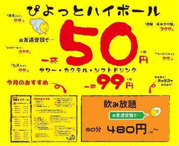 ぴよっと 澄川店(ピヨット スミカワテン) - 平岸/澄川/西岡 - 北海道(居酒屋)-gooグルメ&料理